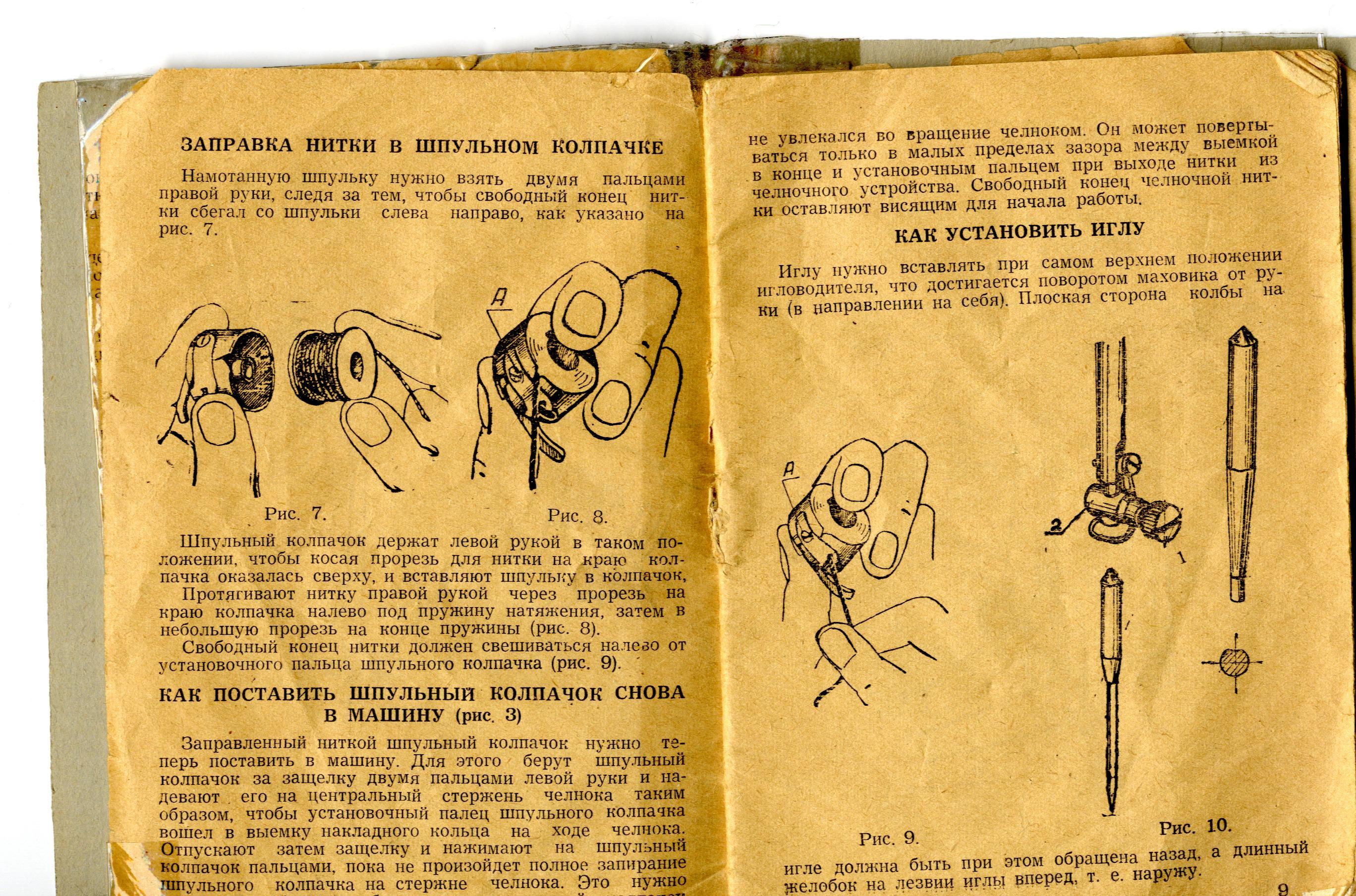 Инструкция Швейная Машинка Чайка-132 М