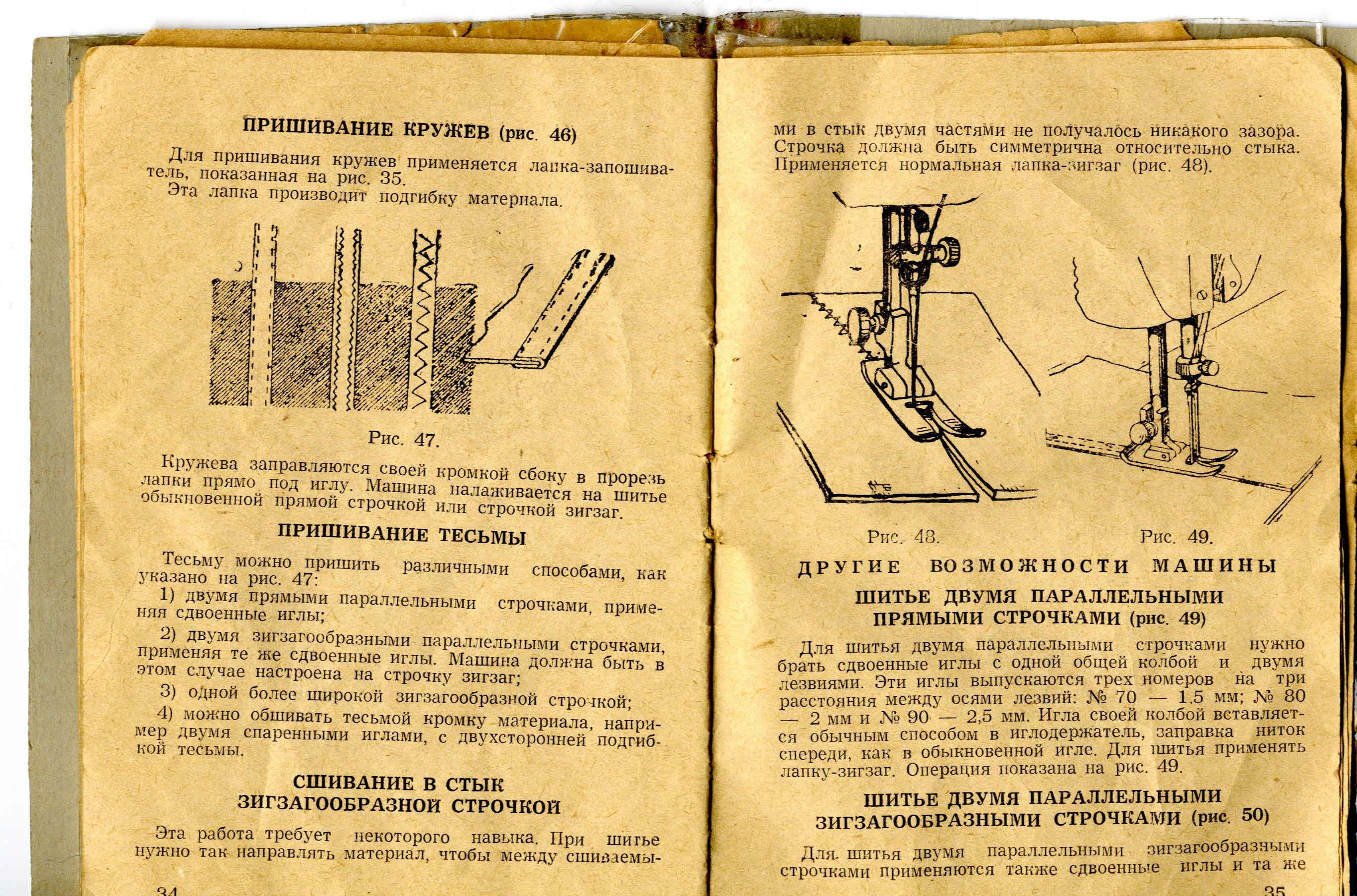 инструкция к швейной машинке подольск