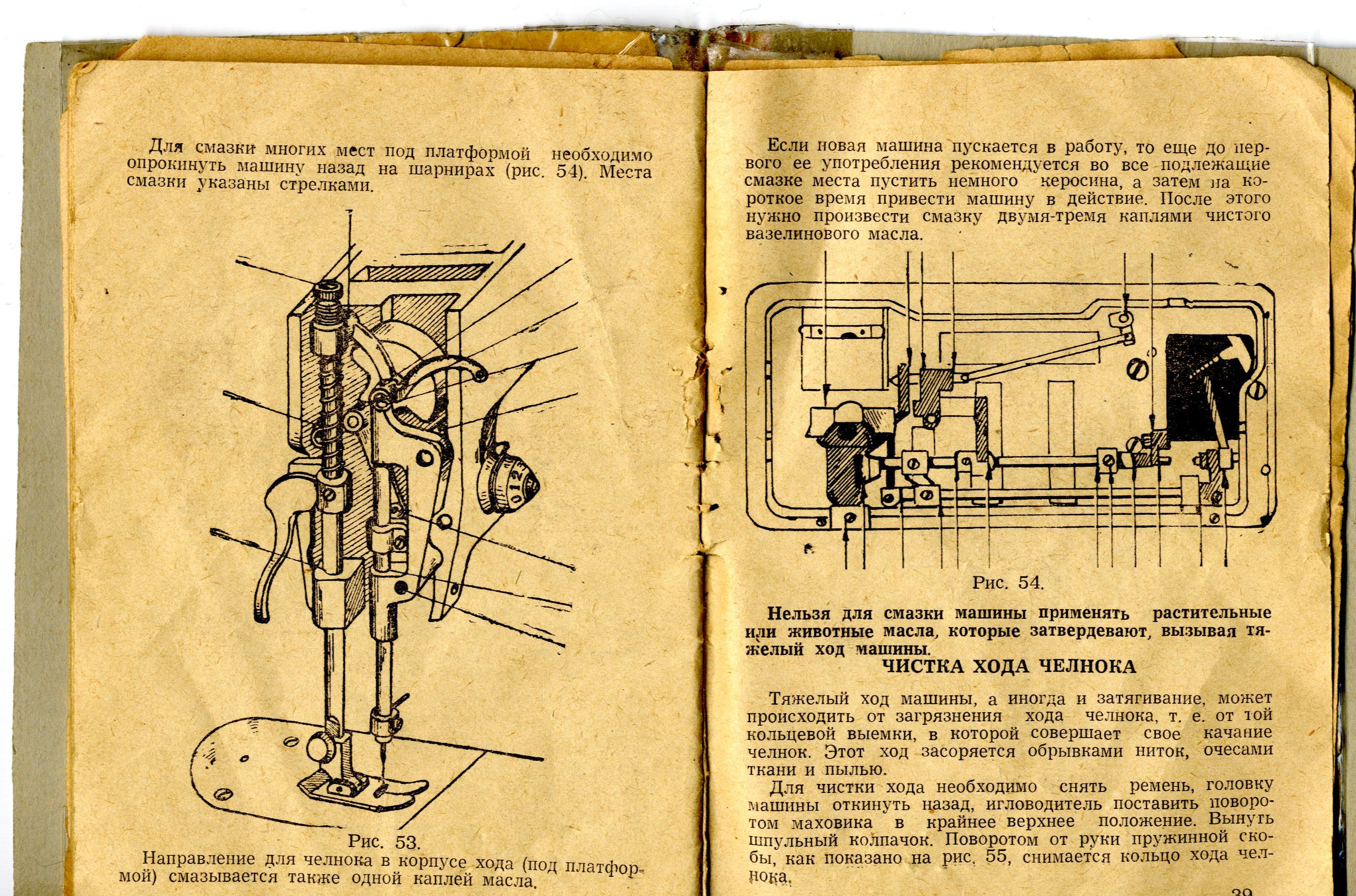 Singer Старая Швейная Машинка Инструкция